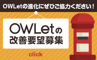 OWLetの改修要望募集