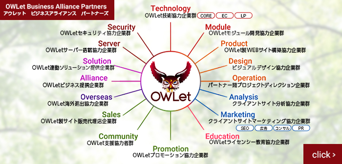 OWLet Business Alliance Partners